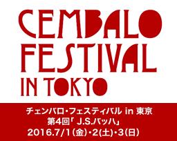 チェンバロ・フェスティバル in 東京 第4回「 J.S.バッハ」2016.7/1(金)・2(土)・3(日)