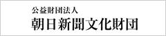 公益財団法人朝日新聞文化財団