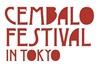 縮小cembalo_festival_logo.jpg