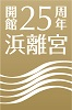 gold2_100_i_hamarikyu_25th_logo.jpg
